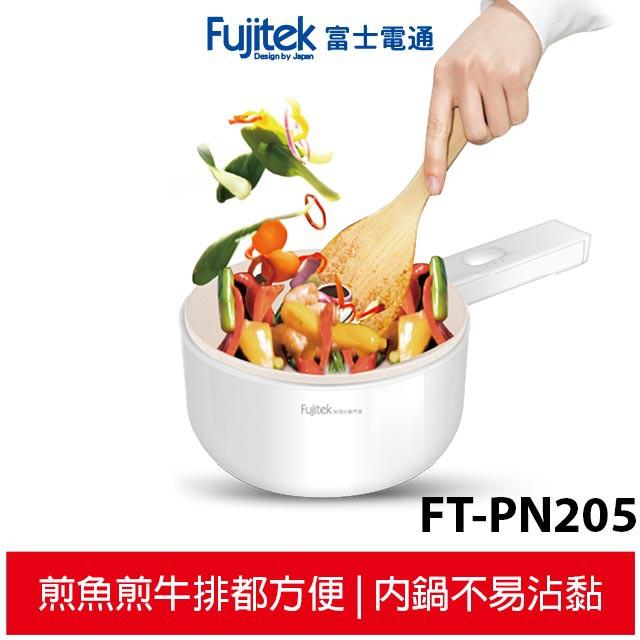 富士電通Fujitak 萬用料理陶瓷炒菜鍋 FT-PN205【送精美砧板】料理鍋 / 美食鍋