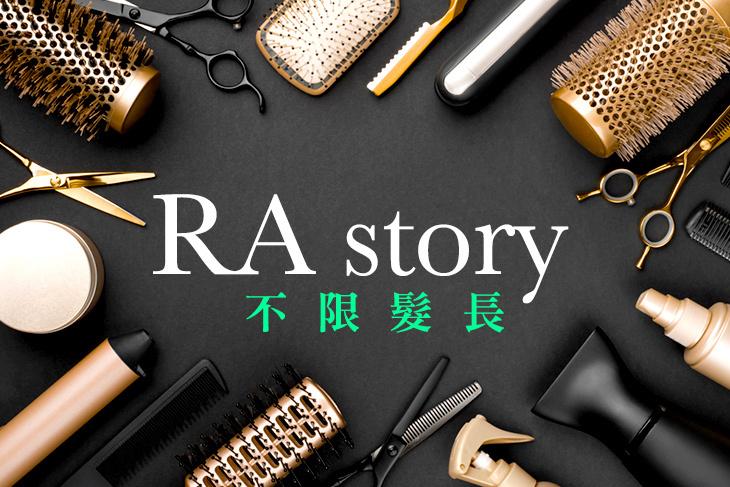 【多分店】RA story #GOMAJI吃喝玩樂券#電子票券#美髮