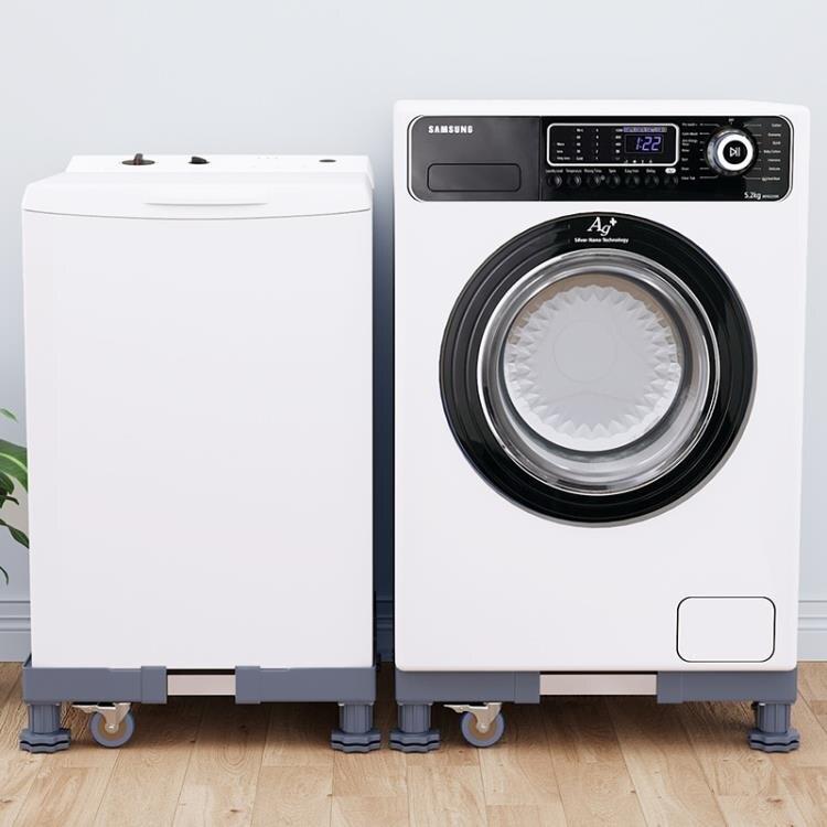 【八折下殺】通用洗衣機底座全自動托架置物架滾筒移動萬向輪墊高支架冰箱腳架  閒庭美家