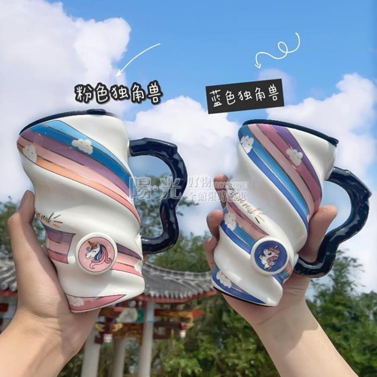 情侶杯 嶼鹿大容量馬克杯帶蓋勺情侶杯子陶瓷杯可愛水杯少女創意個性潮流