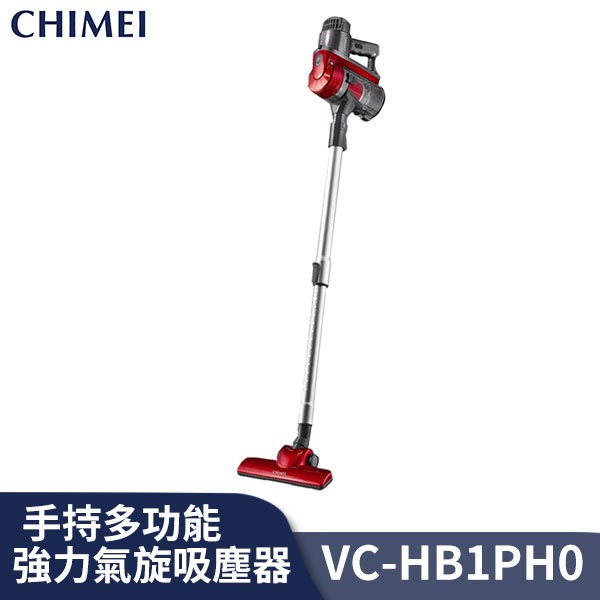 CHIMEI 奇美 手持多功能 強力氣旋 吸塵器 VC-HB1PH0 廠商直送 現貨
