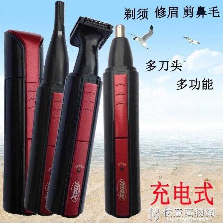 電動鼻毛刀系列 MAX多功能鼻毛修剪器男女士電動刮修眉毛刀修鬢毛器胡須修剪造型特惠促銷
