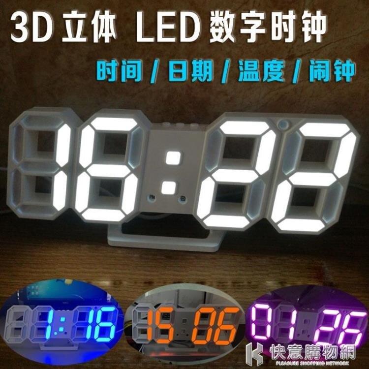LED時鐘數字鐘韓風ins現代客廳3D立體掛牆表臥室床頭夜光電子鬧鐘特惠促銷