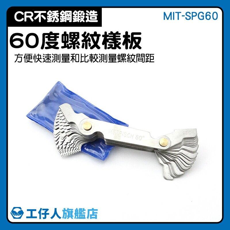 MIT-SPG60 螺紋檢驗 螺紋樣板 工廠 檢定工具 螺紋環 螺距規