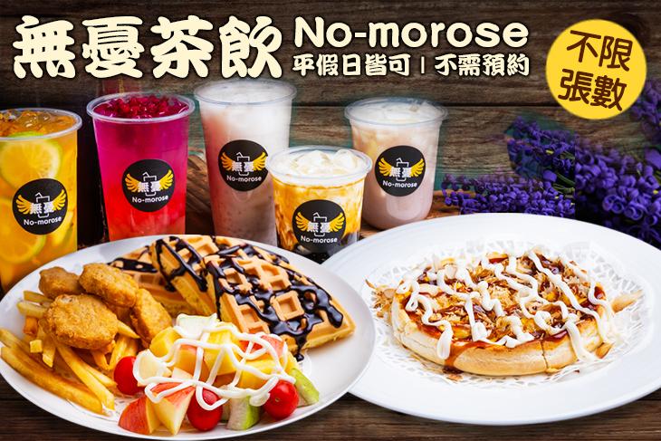 【台北】無憂茶飲 #GOMAJI吃喝玩樂券#電子票券#美食餐飲