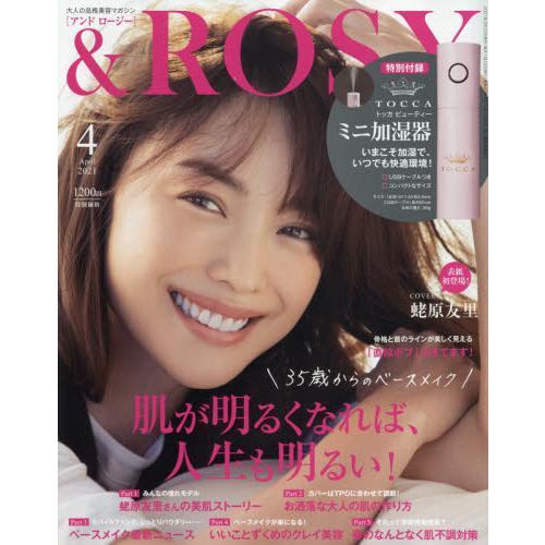 &ROSY 4月號2021附TOCCA Beauty迷你加濕器