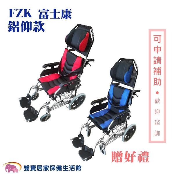 【贈好禮】富士康 鋁合金輪椅 空中傾倒型 FZK-AC 移位輪椅 高背輪椅 躺式輪椅 傾倒型輪椅 移位型