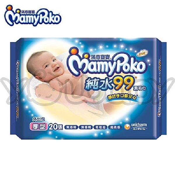 滿意寶寶 Mamy Poko 超柔感純水 99 厚型溼巾/濕紙巾外出包(20片)
