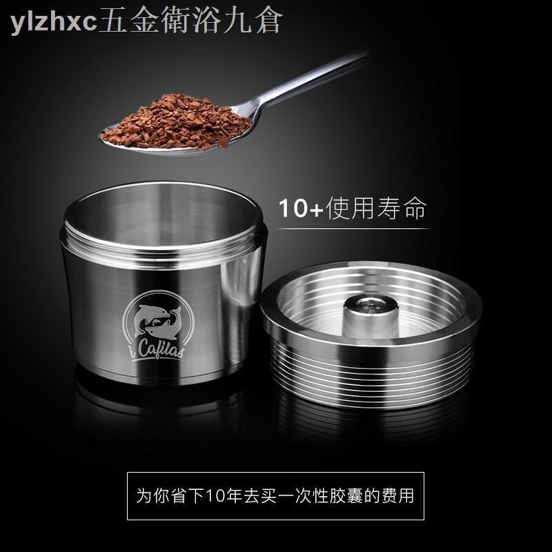 咖啡膠囊殼I CAFILAS兼容ILLY咖啡機 不銹鋼咖啡殼 循環 填充 重復使用