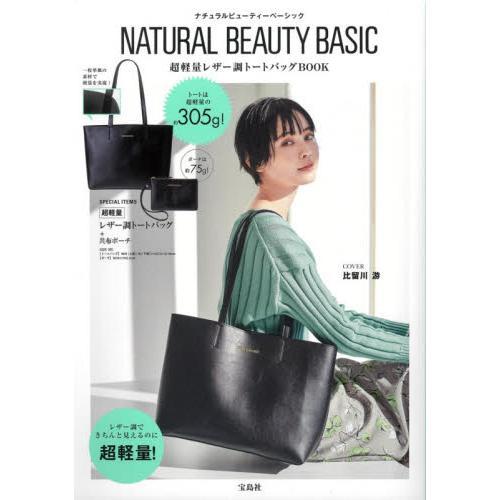 NATURAL BEAUTY BASIC品牌MOOK附超輕量皮革風托特包