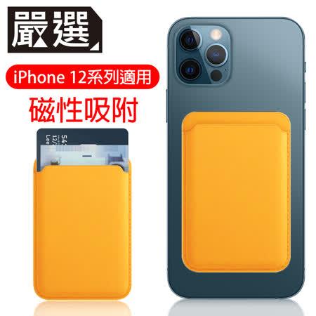 嚴選 蘋果iPhone12 MagSafe磁吸皮革卡套/錢夾卡片收納套 罌粟黃