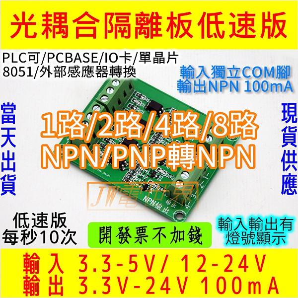 光耦合隔離板 信號感應器 電壓轉換板 PLC 單晶片 Arduino 低速1路 3.3V-5V 12V-24V[電世界20]