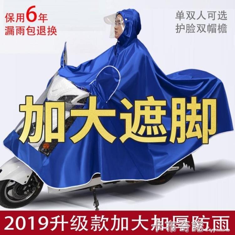 電動車摩托車雨衣反光成人單人電瓶車戶外騎行加大加厚男女士雨披 特惠九折