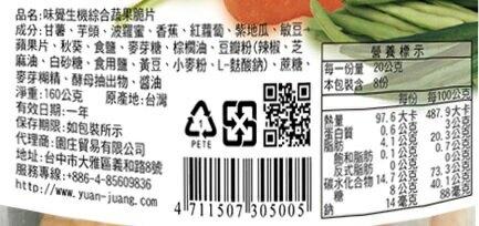 味覺生機 綜合蔬果脆片(160g/瓶) [大買家]