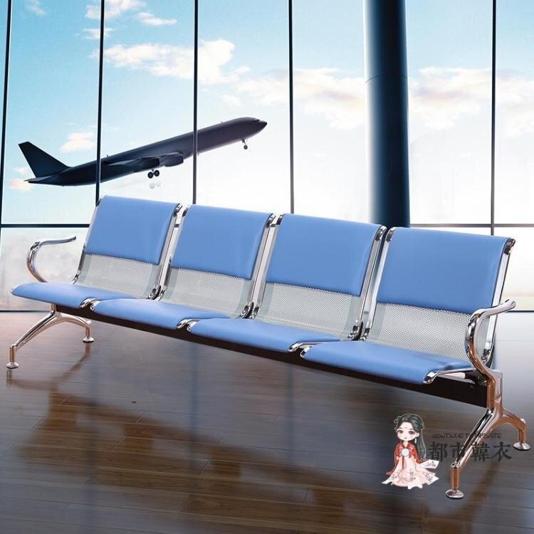 排椅 三人位機場不銹鋼長椅子公共聯排休息座椅輸液椅等候診椅T【全館免運 限時下殺】