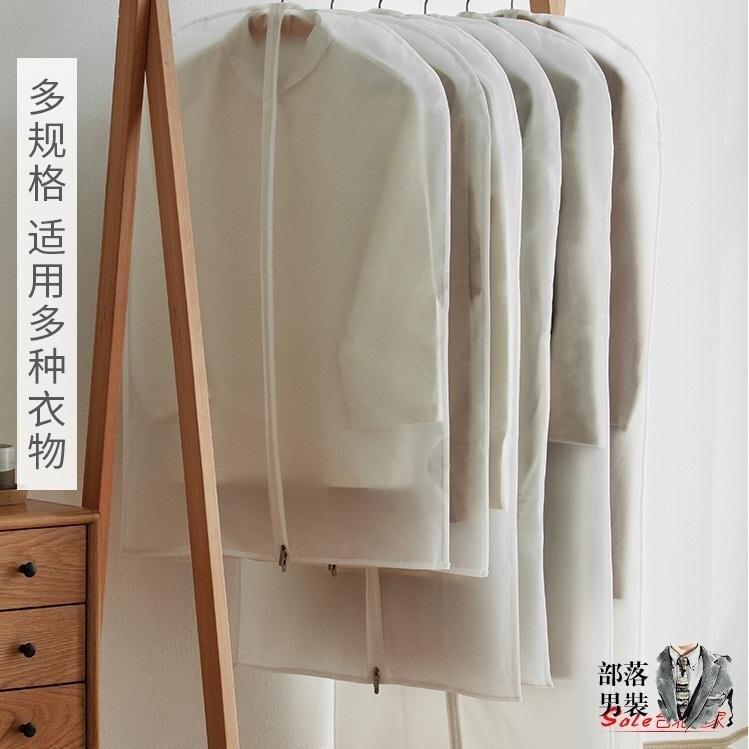 衣服防塵罩 透明衣服防塵罩家用掛式衣物保護套衣罩掛衣袋套子61697