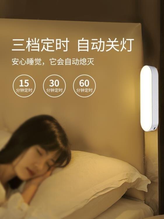 小夜燈 小夜燈臥室睡眠燈宿舍感應家用過道led小臺燈嬰兒喂奶充電式床頭 娜娜小屋