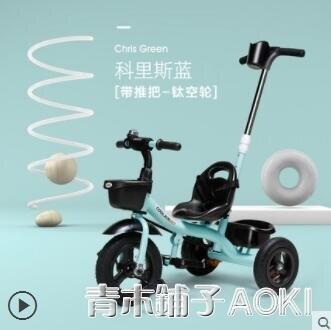 嬰幼兒童三輪車腳踏車1-3歲手推車寶寶自行車小孩2-6歲童車子大號
