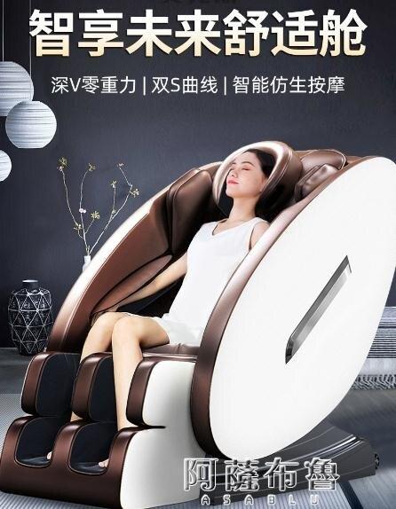 按摩椅 奧克斯電動按摩椅家用全身全自動多功能小型太空豪華艙老人沙發器 MKS多色小屋