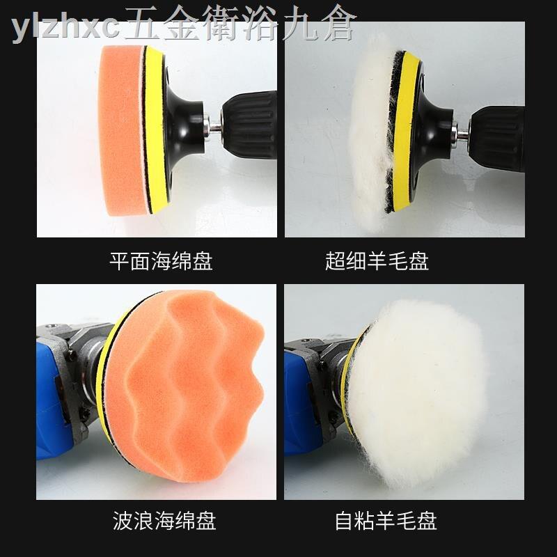 汽車美容打蠟拋光輪自粘羊毛輪海綿輪拋光機海綿球拋光盤打蠟海綿