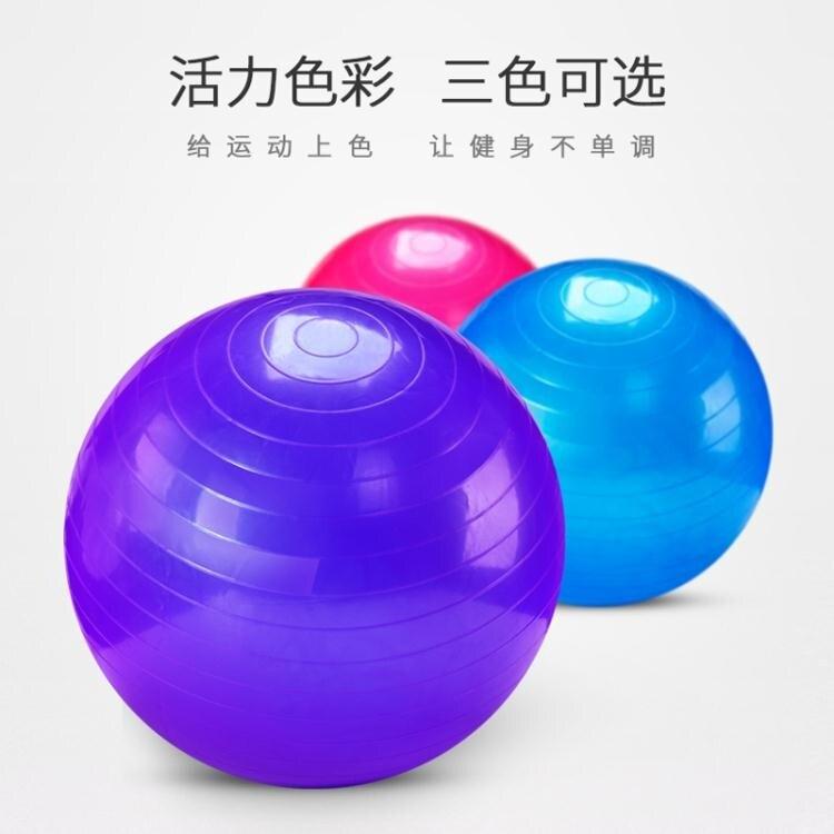 瑜伽球 瑜伽球健身球兒童加厚防爆孕婦專用瑜珈分娩大球