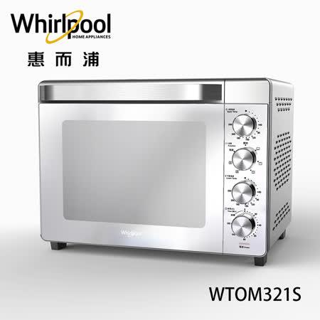 Whirlpool 惠而浦 32L WTOM321S 雙溫控旋風烤箱