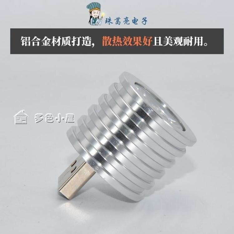 【八折下殺】usb燈鋁合金3WUSB燈頭LED強光超亮手電筒移動電源充電寶燈頭高亮射燈 快速出貨