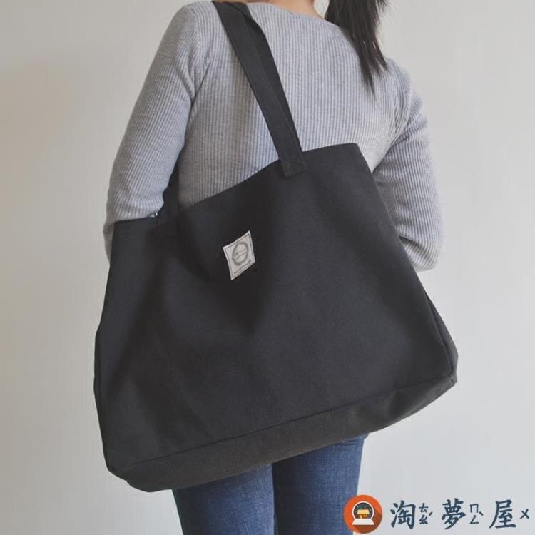 大容量購物袋休閒文藝側背包女托特大包手提簡約百搭帆布包【淘夢屋】