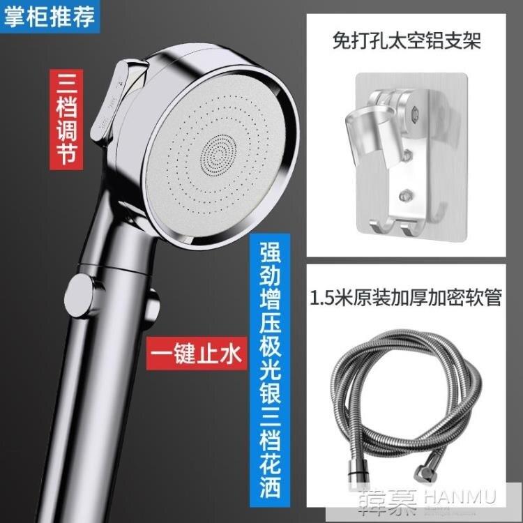 增壓淋浴花灑噴頭淋雨沐浴套裝家用加壓洗澡熱水器蓮蓬頭超強軟管