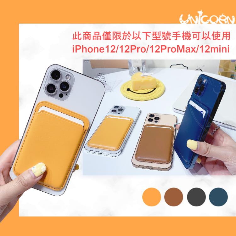 -四色-MagSafe磁吸皮革卡套 iPhone12系列專用 真皮卡夾 信用卡套 卡包 悠遊卡 交通卡【AS1100307】Unicorn