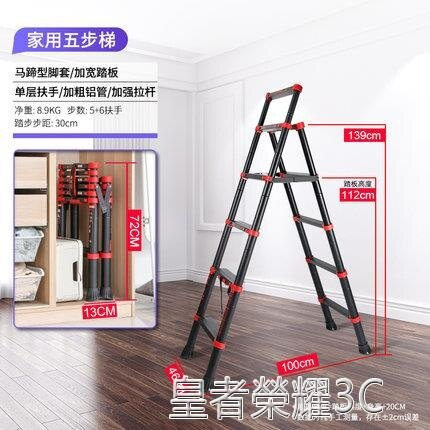 伸縮梯 家用梯子折疊人字梯室內多功能五步梯加厚鋁合金伸縮梯升降小樓梯