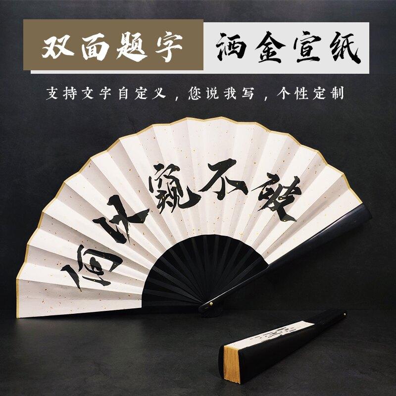 世人甚丑薛郎甚美扇子二哈和他的白貓師尊薛正雍原耽小說周邊折扇
