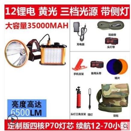 p70強光頭燈打獵充電超亮3000高亮度led米暖白光釣魚野外疝氣礦燈特惠促銷