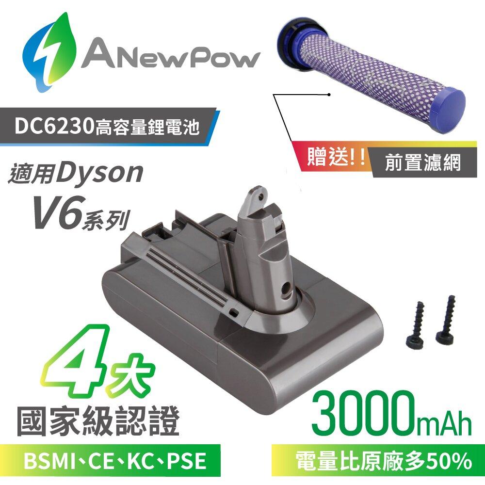 【ANewPow新銳動能】DC6230 Dyson V6 SV03 SV07 SV09 通用Dyson副廠鋰電池3000mAh(獨家搭贈前置HEPA濾網)