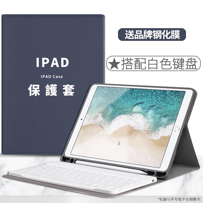 ipad藍芽鍵盤 蘋果2019新款iPad藍芽鍵盤10.2英寸保護套Air3帶筆槽『XY15746』