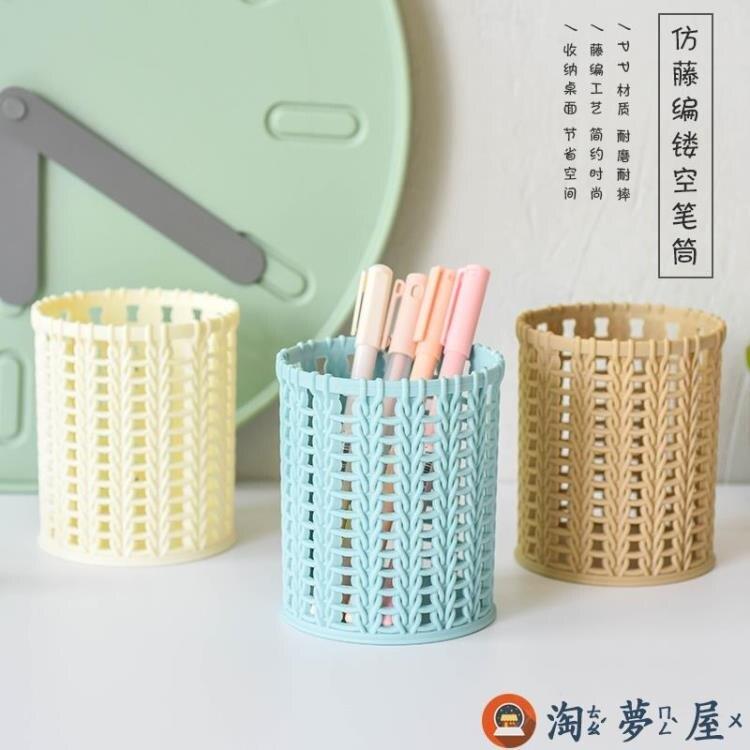 鏤空筆筒多功能塑料桌面收納盒筒辦公收納【淘夢屋】