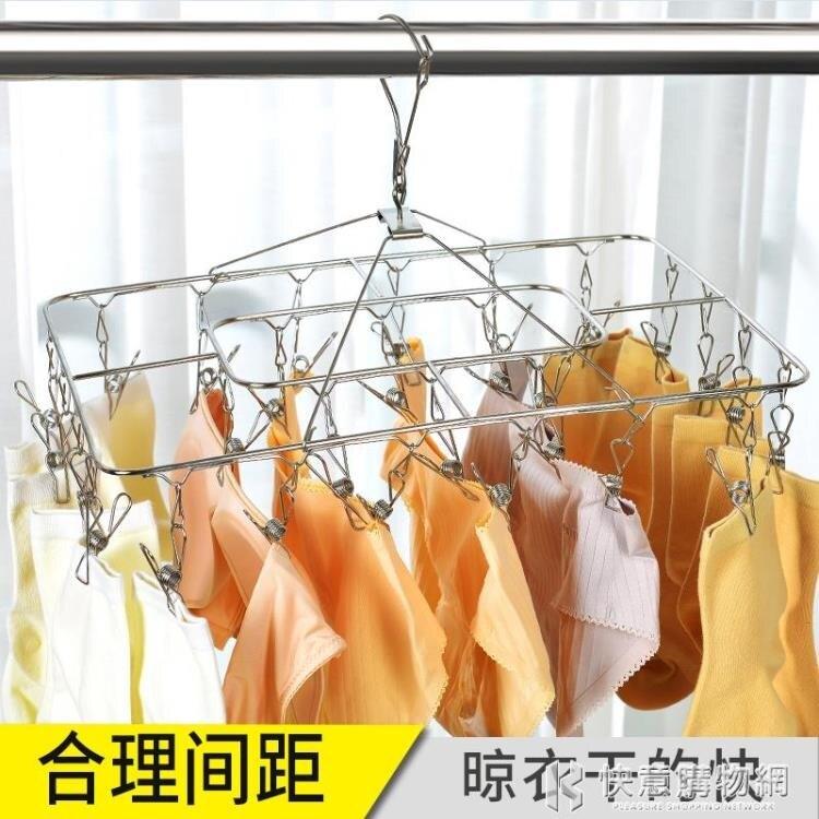 不銹鋼多夾子晾衣架曬襪子衣服功能夾掛鉤圓形晾曬涼家用內衣神器特惠促銷
