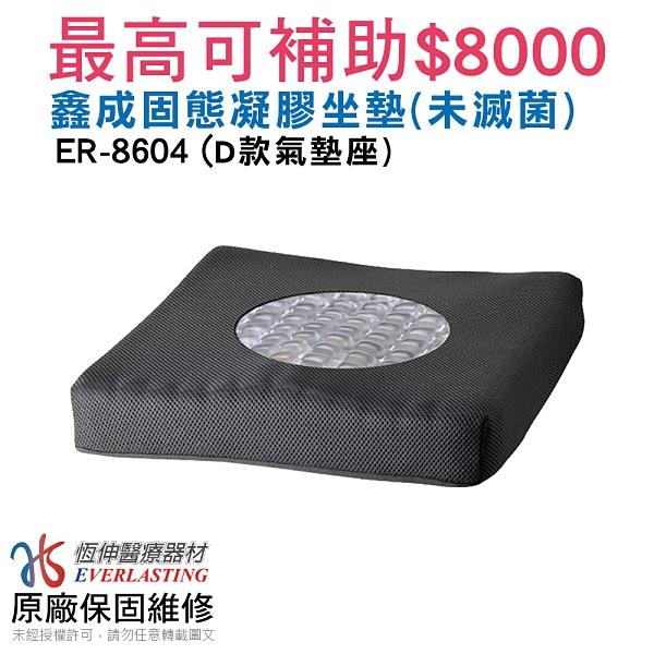 [恆伸實業醫療器材]ER-8604 鑫成固態凝膠座墊/台灣製/輪椅座墊-D款補助(最高可補助8000)