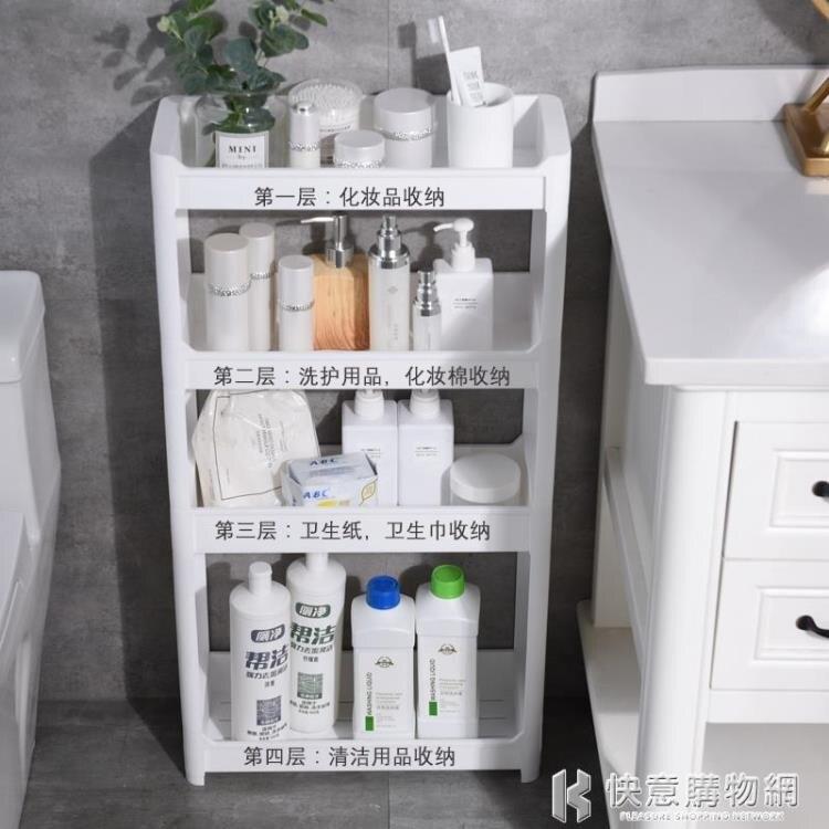 衛生間浴室夾縫收納置物架廚房間隙冰箱廁所窄條縫隙整理架落地式特惠促銷