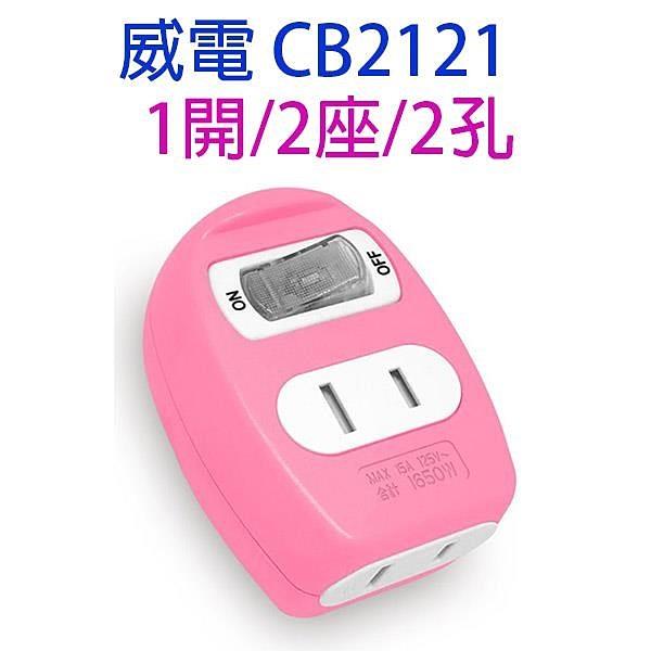 【南紡購物中心】【1入】威電 CB2121 高負載分接式插座(顏色隨機出貨)