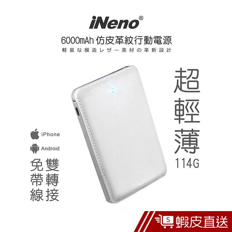 iNeno日本 行動電源 超薄名片型仿皮革免帶線 6000mAh 珍珠白/紳士黑 附贈Apple轉接頭 蝦皮直送