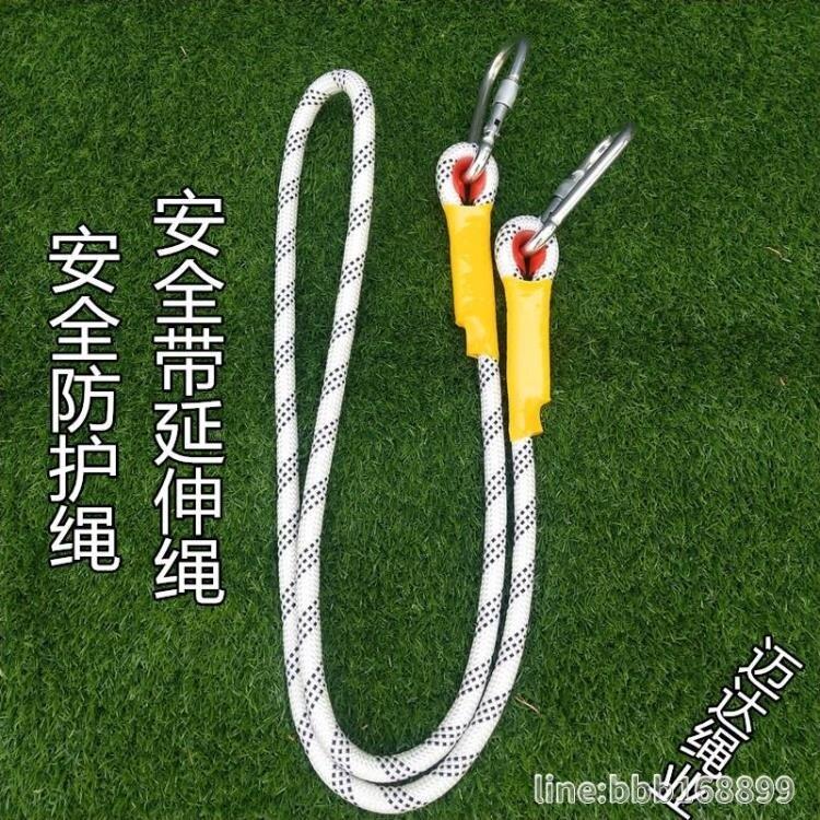繩子 戶外高空作業安全繩滌綸繩安全繩登山繩安全帶連接繩延伸繩耐磨繩特惠促銷