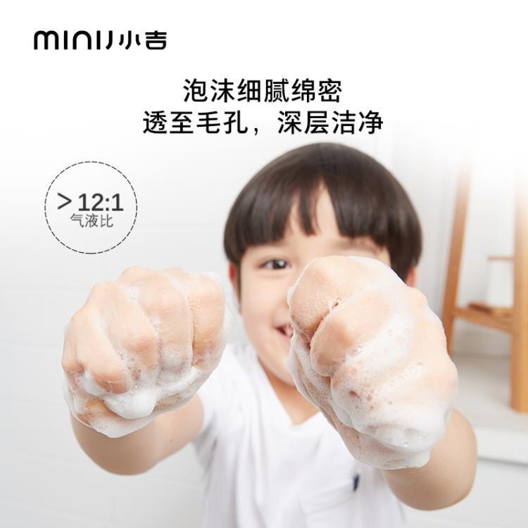 給皂機 minij/小吉自動感應泡沫洗手機感應皂液器泡沫給皂器兒童洗手消毒 娜娜小屋