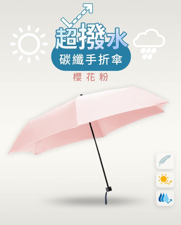 【三花】碳纖超撥水傘-櫻花粉