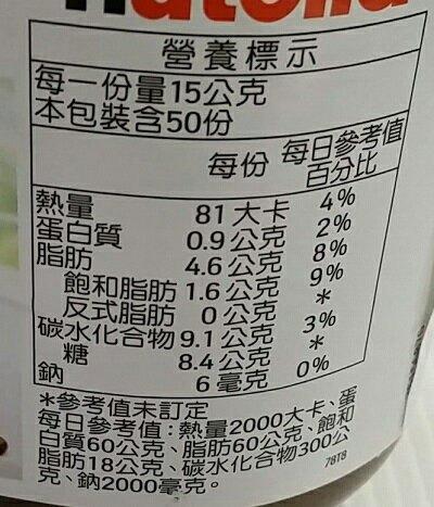 能多益nutella 榛果可可醬(750g/罐) [大買家]