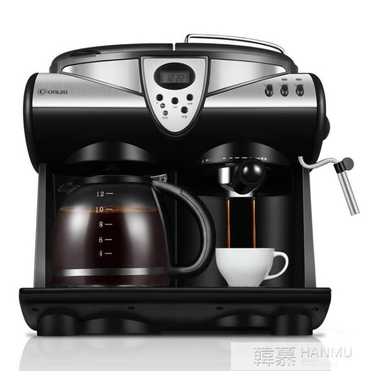 Donlim/東菱 DL-KF7001美式咖啡機家用小型商用意式全半自動奶泡  多色小屋 YTL
