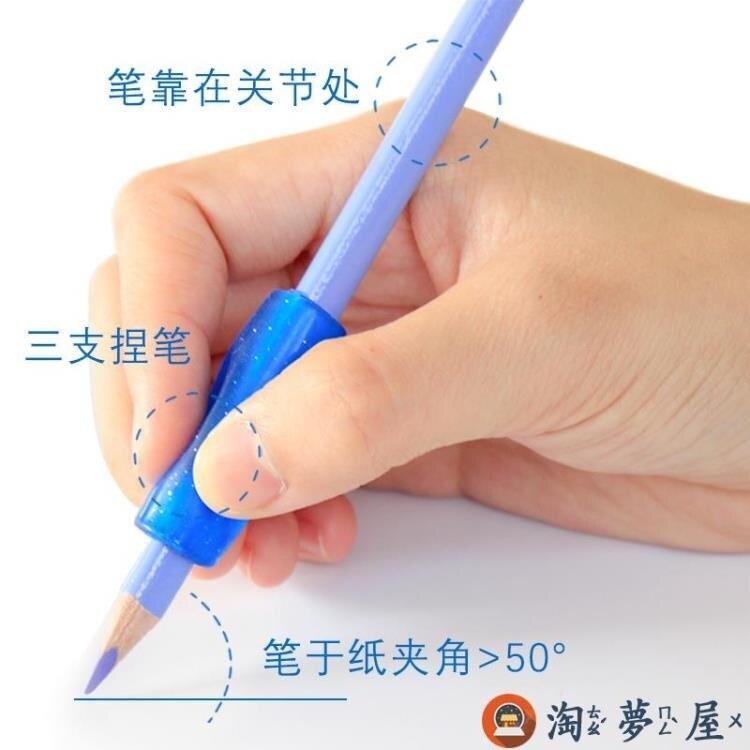 握筆器幼兒園小學生矯正握筆神器糾正握姿兒童【淘夢屋】