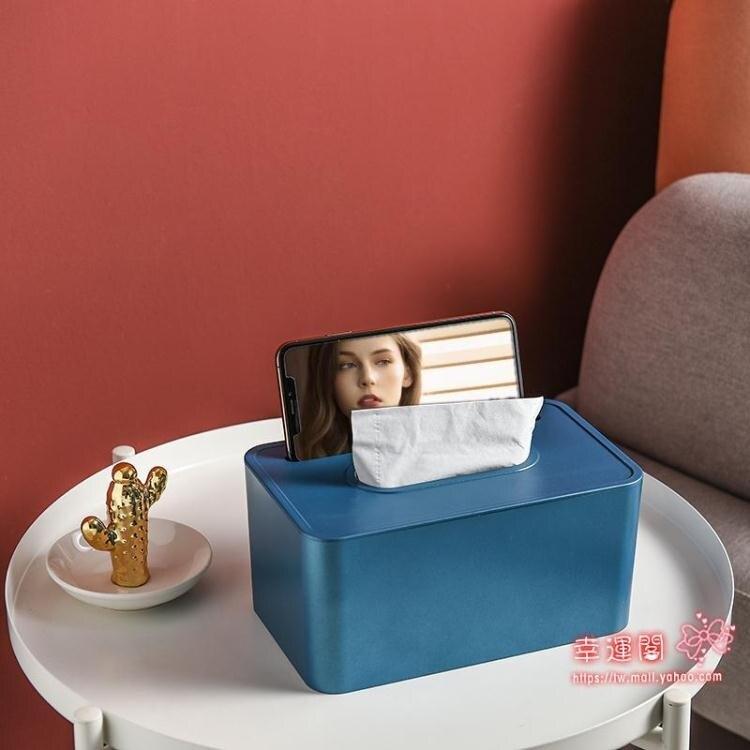 面紙盒 抽紙盒桌面紙巾盒家用客廳創意北歐遙控器收納簡約可愛高檔輕奢風 全館八八折