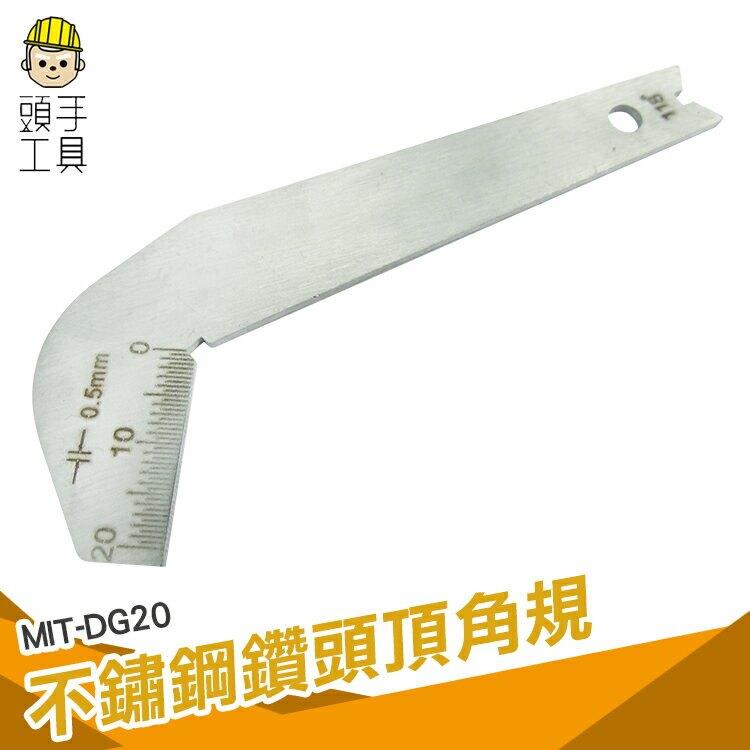 【頭手工具】車床車刀 118度頂角 前刃測量 鑽頭量尺 切角器 鑽頭刃部量規 MIT-DG20不鏽鋼鑽頭頂角規