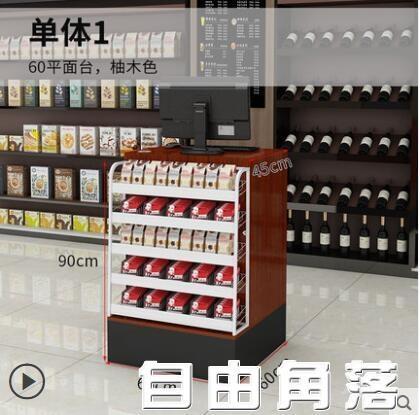 超市收銀台櫃台便利店組合小貨架轉角台簡約現代藥店收銀台